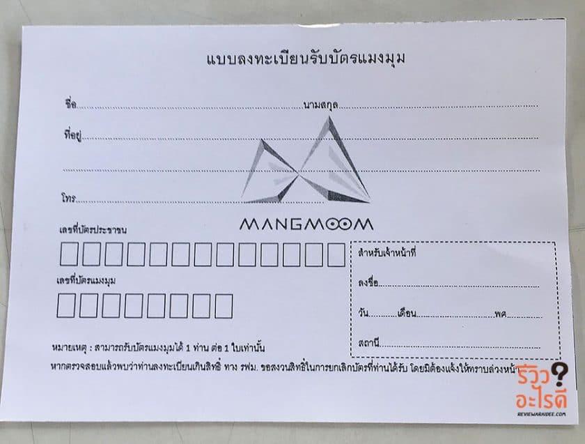 มารู้จักบัตรแมงมุม บัตรโดยสารร่วมใบแรกของประเทศไทย