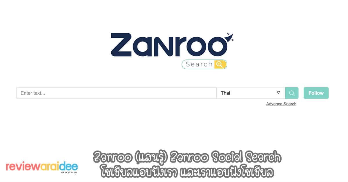 อยากเผือกกลัวคุยกับเขาไม่รู้เรื่อง ลองใช้ Zanroo (แสนรู้) Zanroo Social Search
