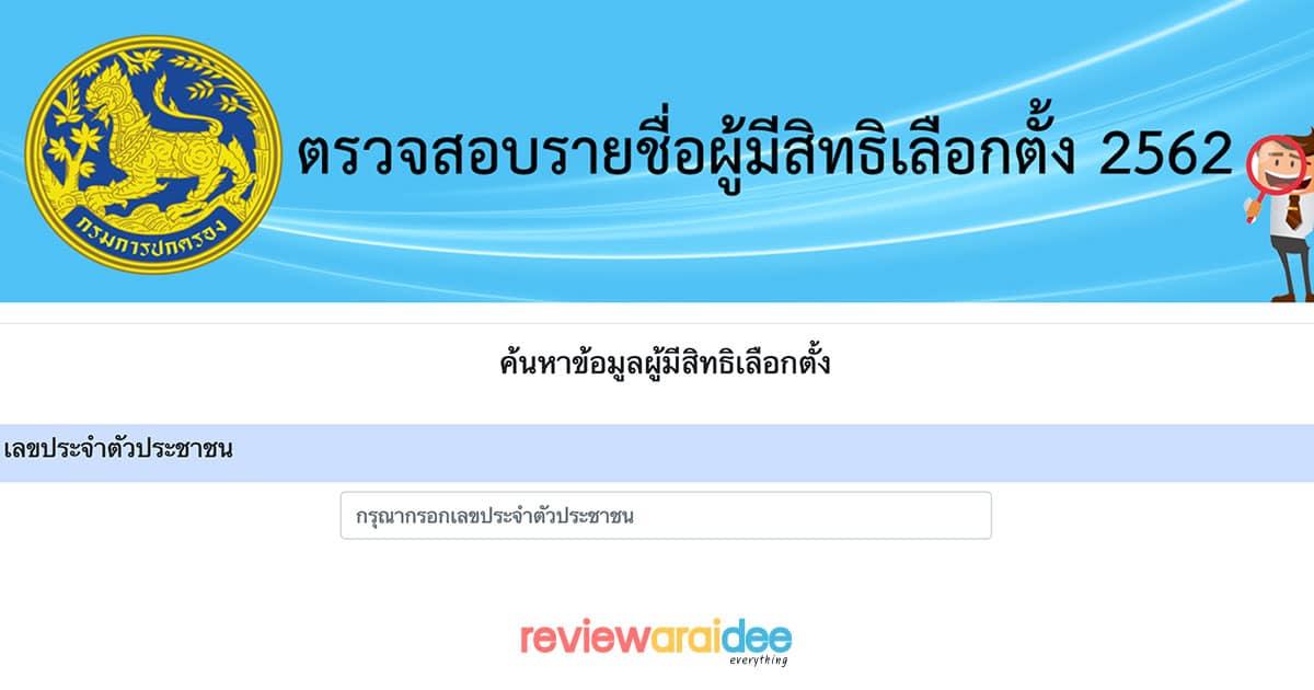 fb reviewaraidee