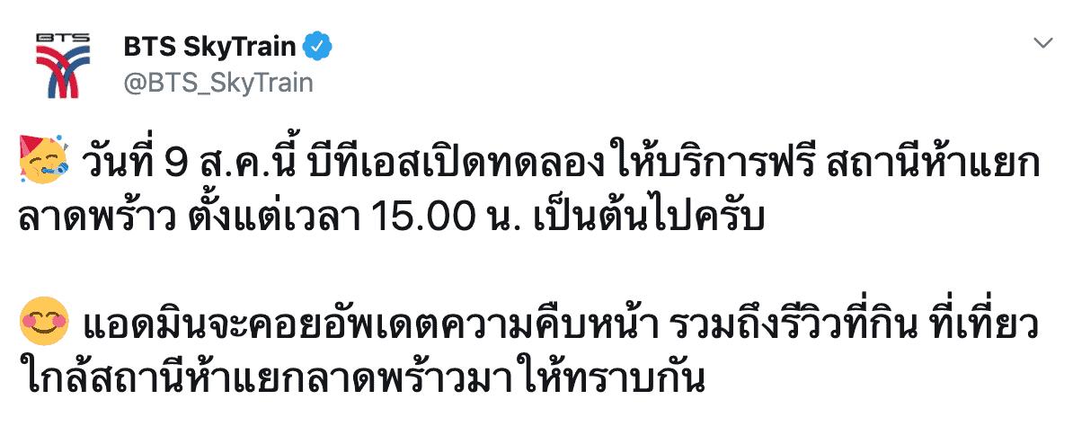 BTS สถานีห้าแยกลาดพร้าว (ha yaek lat phrao station) ทดลองเปิดให้บริการฟรี 9 สิงหาคม 2562 ตั้งแต่เวลา 15.00 น. เป็นต้นไป