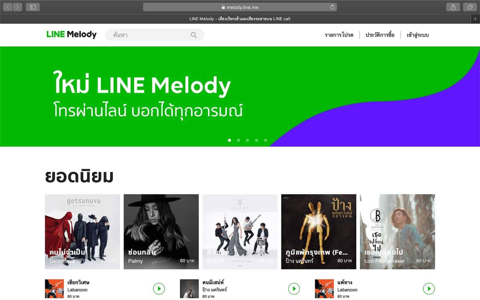 มารู้จัก LINE เมโลดี้ เปลี่ยนเสียงเรียกเข้าและเสียงรอสาย บนแอพ LINE ไม่ฟรี!