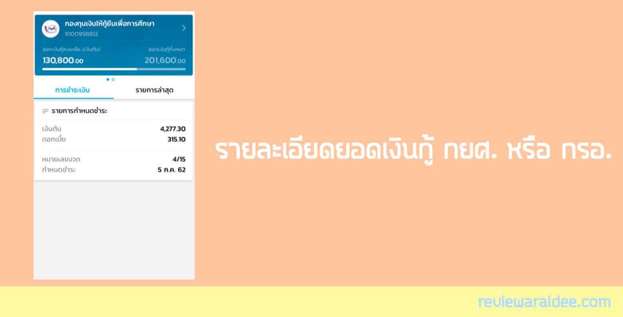 [วิธีตรวจสอบ] ยอดหนี้เงินกู้เรียน กองทุนเงินให้กู้ยืมเพื่อการศึกษา (กยศ.) แอปเป๋าตัง KTB ตลอด 24 ชั่วโมง