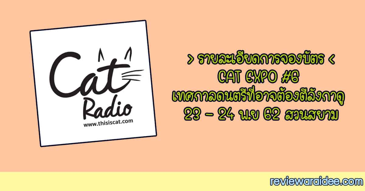 รายละเอียดงาน CAT EXPO #6 เทศกาลดนตรีที่อาจต้องตีลังกาดู 23 - 24 พ.ย 62 สวนสยาม