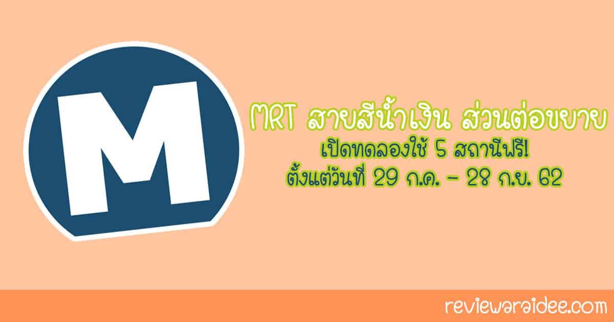 MRT สายสีน้ำเงิน ส่วนต่อขยาย เปิดทดลองใช้ 5 สถานีฟรี ! วันที่ 29 ก.ค. - 28 ก.ย. 62