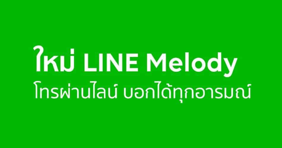 มารู้จัก LINE เมโลดี้ (line melody) เปลี่ยนเสียงเรียกเข้าและเสียงรอสาย บนแอพ LINE