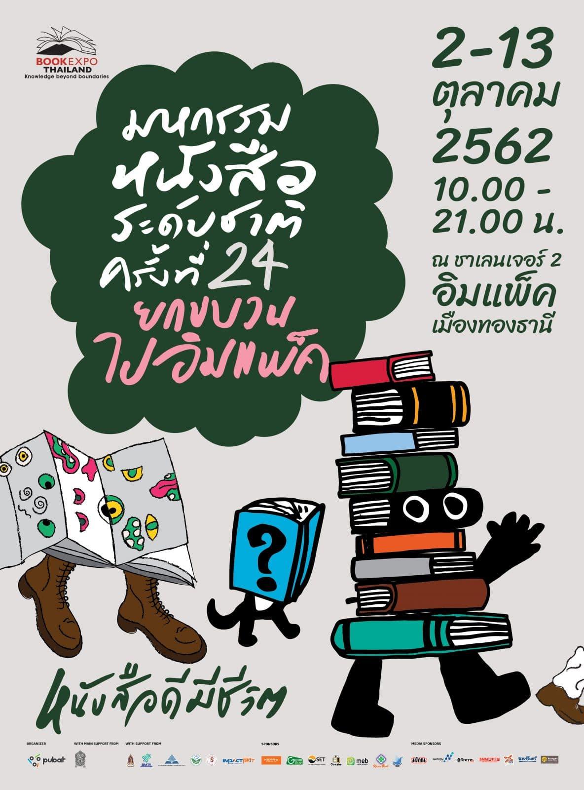 มหกรรมหนังสือระดับชาติ ครั้งที่ 24 ปีนี้จัดวันที่ 2 - 13 ตุลาคม 2562 เวลาเปิดปิด 10.00 - 21.00 น. สถานที่จัดงาน ชาเลนเจอร์ 2 อิมแพ็ค เมืองทองธานี นนทบุรี