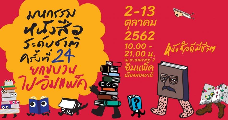 book thai 2