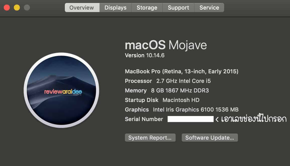 [วิธีตรวจสอบ] MacBook Pro 15 นิ้ว ที่มีความเสี่ยง ห้ามนำเครื่องบิน
