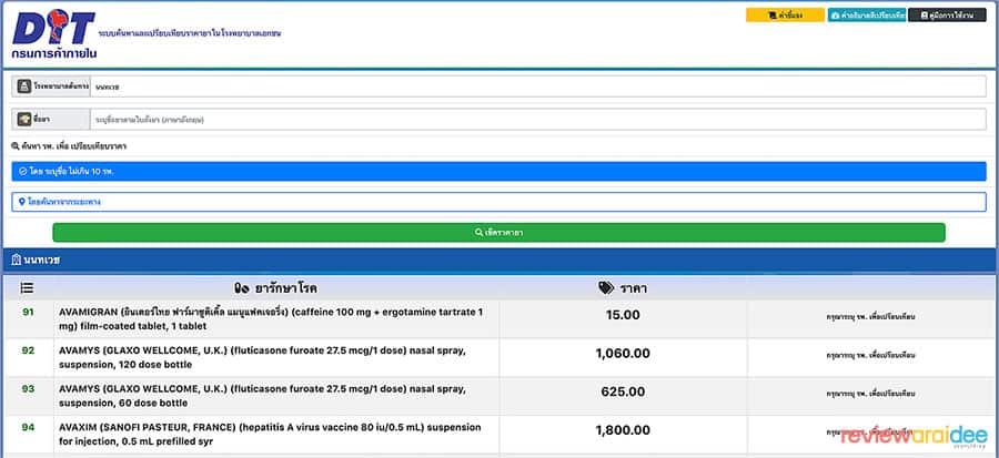 [แนะนำวิธี] ตรวจสอบข้อมูลระบบค้นหาและเปรียบเทียบราคายา ฟรี!