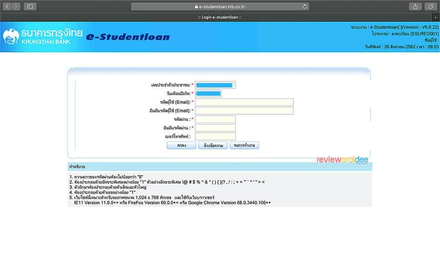 วิธีเช็คยอด กยศ ด้วยบัตรประชาชนง่ายที่สุด ผ่านเว็บไซต์ e-studentloan