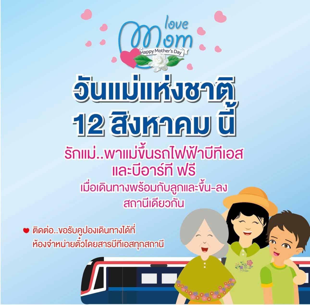 วันแม่แห่งชาติปีนี้ พาแม่เที่ยวไหนดี 2562 มีที่ไหนจัดบ้าง ?