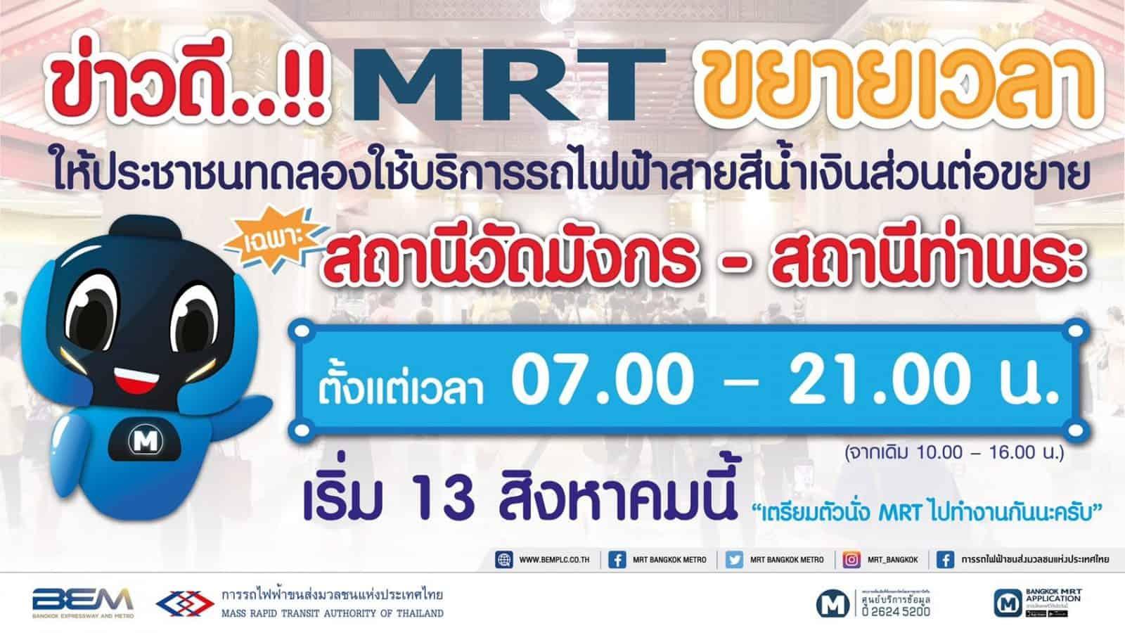 MRT สายสีน้ำเงิน (ส่วนต่อขยาย) ใจดีขยายเวลาเปิดทดลอง 07.00 - 21.00 น. เริ่ม 13 สิงหา 62