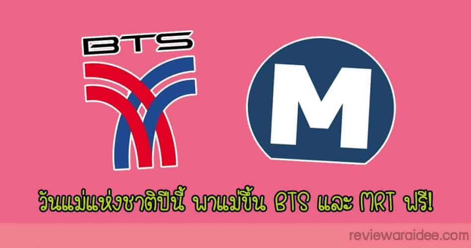 วันแม่แห่งชาติ 62 ปีนี้ พาแม่เที่ยวนั่ง BTS และ MRT ฟรีตลอดสาย