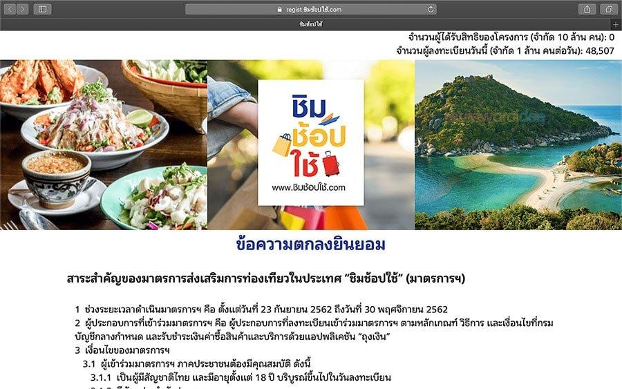 วิธีลงทะเบียนชิมช้อปใช้ รับเงิน 1000 บาท ผ่านเว็บไซต์ชิมช้อปใช้.com