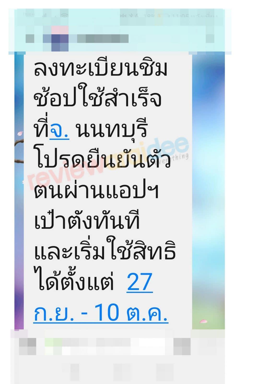 1000 baht g wallet 16