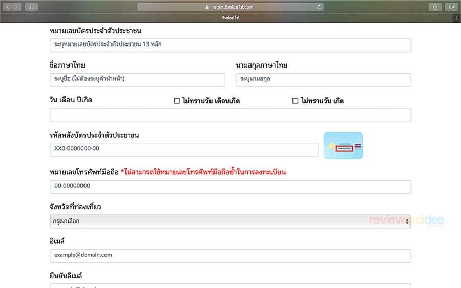 [วิธีสมัคร] เข้าร่วมมาตรการ ชิมช้อปใช้ ผ่านเว็บไซต์ ชิมช้อปใช้.com