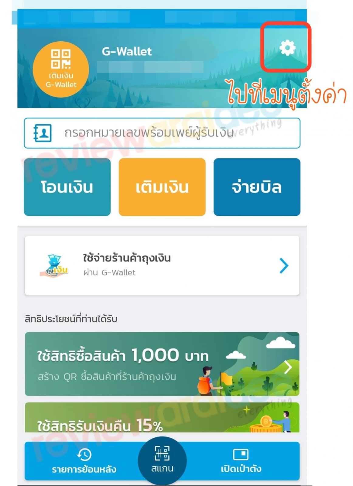 1000 baht g wallet  1