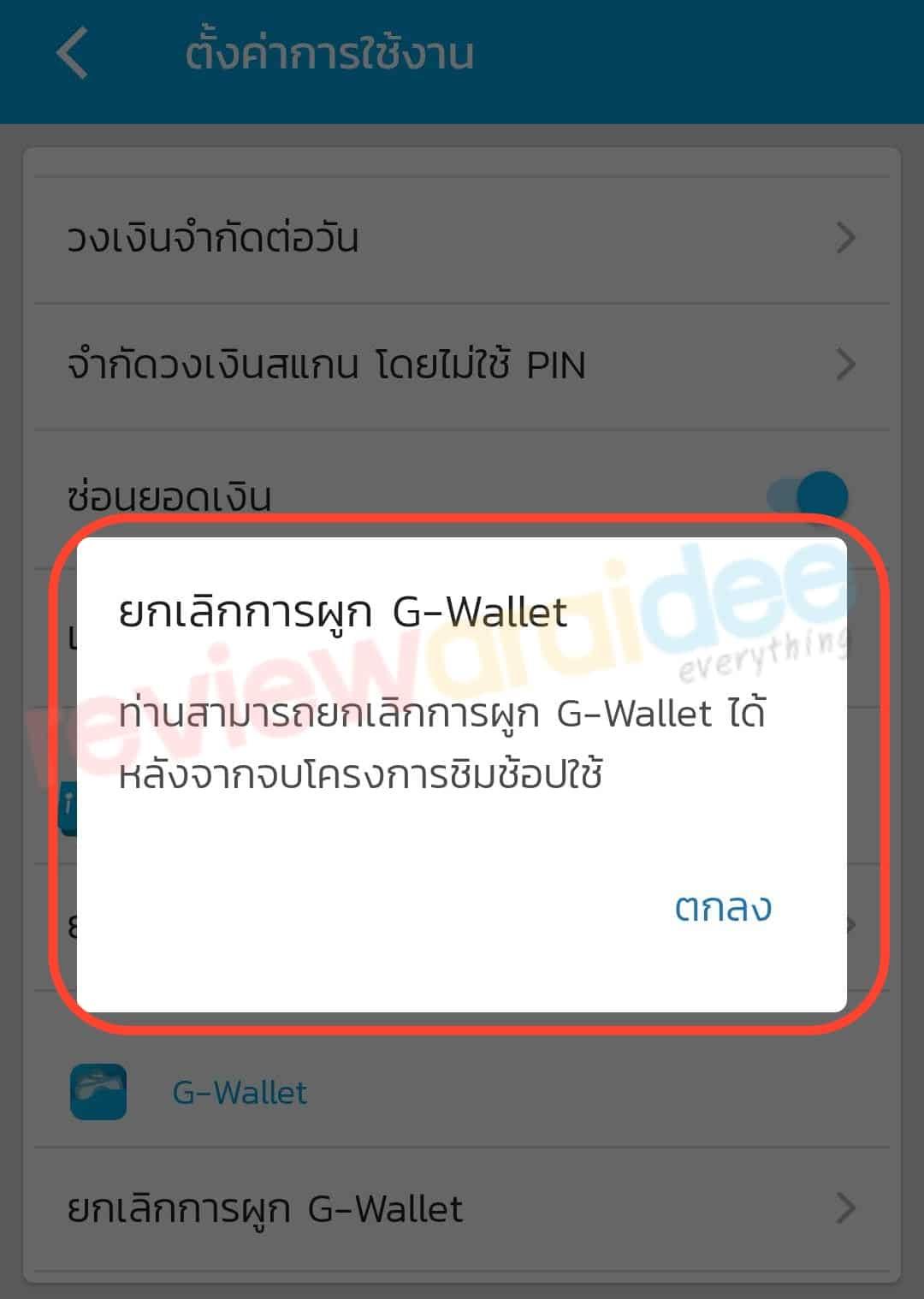 1000 baht g wallet  2