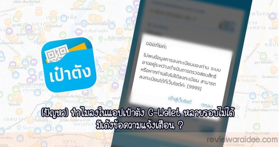 1000 baht g wallet fb 1