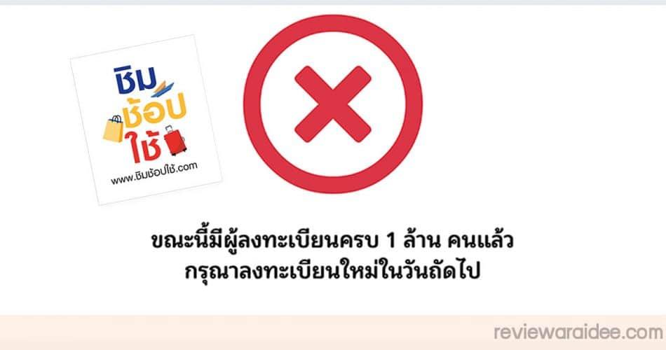 1000 baht g wallet fb