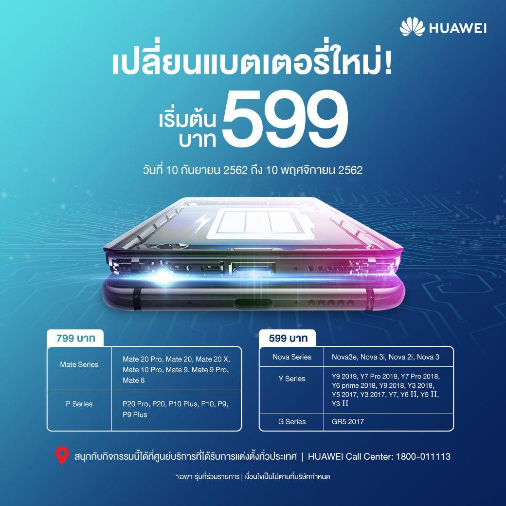 มือถือหัวเว่ยรุ่นไหนบ้าง ? เปลี่ยนแบตเตอรี่หัวเว่ย (Huawei) แท้! ค่าแบตเริ่มต้นเพียง 599 บาท!