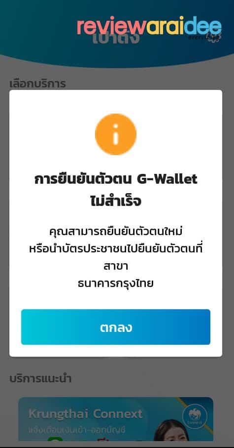 การยืนยันตัวตน G-Wallet ไม่สำเร็จ คุณสามารถยืนยันตัวตนใหม่ หรือนำบัตรประชาชนไปยืนยันตัวตนที่สาขาธนาคารกรุงไทย