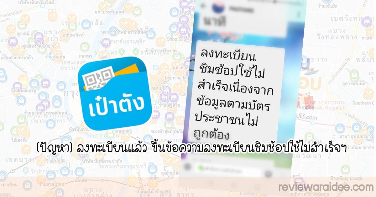 [ปัญหา] มี SMS ข้อความแจ้งเตือน ลงทะเบียนชิมช้อปใช้ไม่สำเร็จ