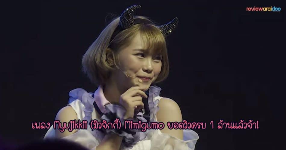 เพลง Myujikkii (มิวจิกกี้) Mimigumo UNIN ยอดวิวครบ 1 ล้านแล้วจ้า!