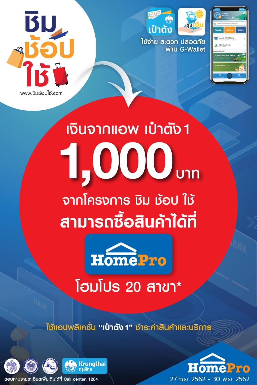 โฮมโปร (HomePro) เข้าร่วมชิมช้อปใช้ กว่า 20 สาขา ทั่วกรุงเทพ