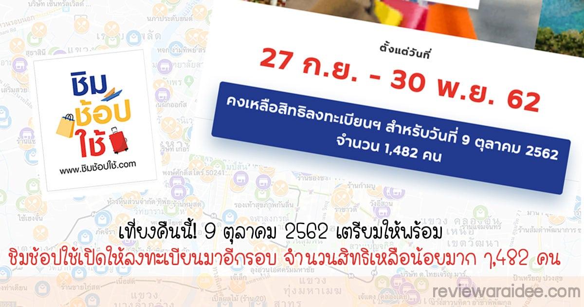 ชิมช้อปใช้ ลุยให้สุดเที่ยงคืนนี้ 9 ตุลาคม 2562 เตรียมให้พร้อม จำนวนสิทธิ 1,482 คน