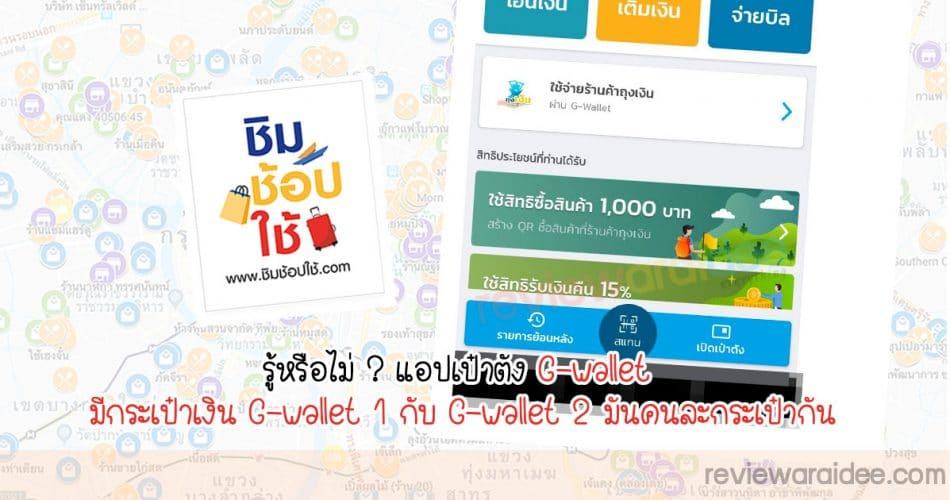 1000 baht g wallet 26