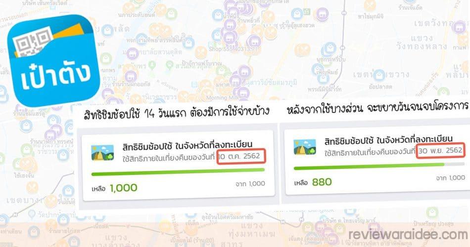 1000 baht g wallet 33