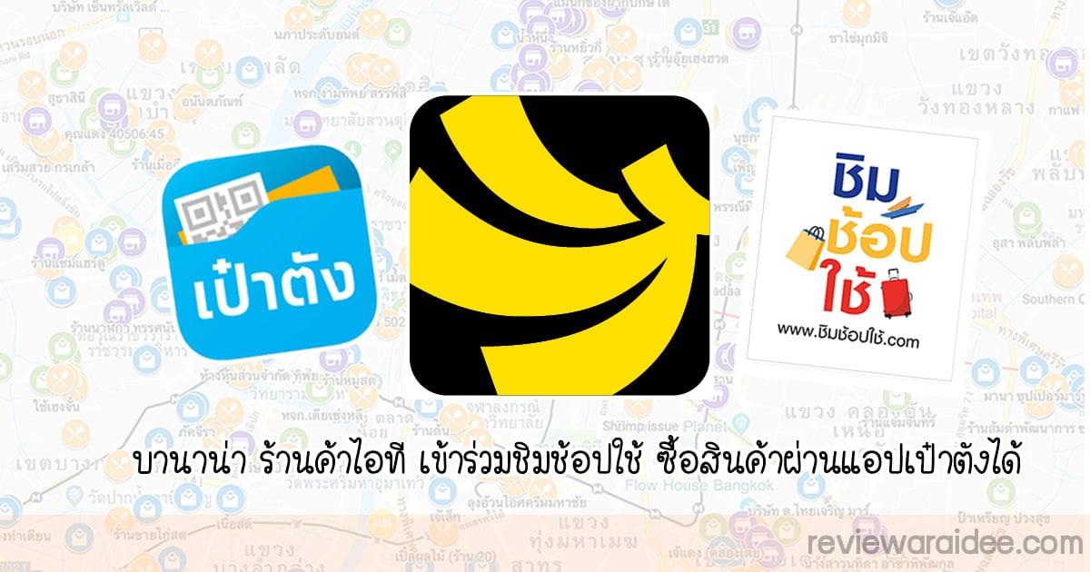 บานาน่า (banana) ร้านค้าไอที เข้าร่วมชิมช้อปใช้ ซื้อสินค้าผ่านแอปเป๋าตังได้