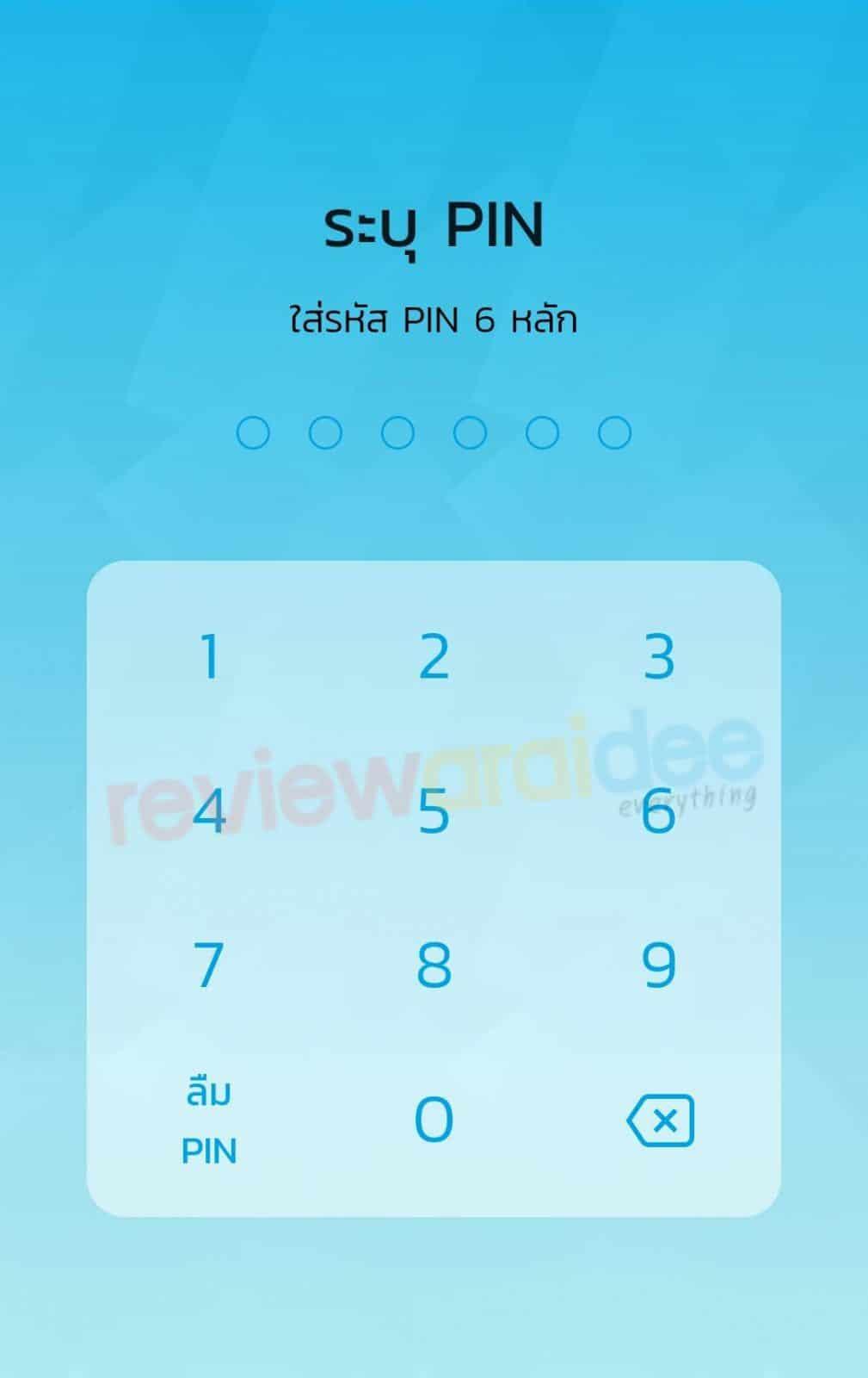 [แนะนำ] แอปเป๋าตัง ธนาคารกรุงไทย บอกว่าใส่รหัส PIN ผิดเกินจำนวนครั้งทำยังไง ?