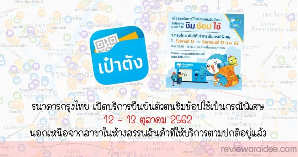 ธนาคารกรุงไทย เปิดบริการยืนยันตัวตนชิมช้อปใช้เป็นกรณีพิเศษ 12 - 13 ตุลาคม 2562