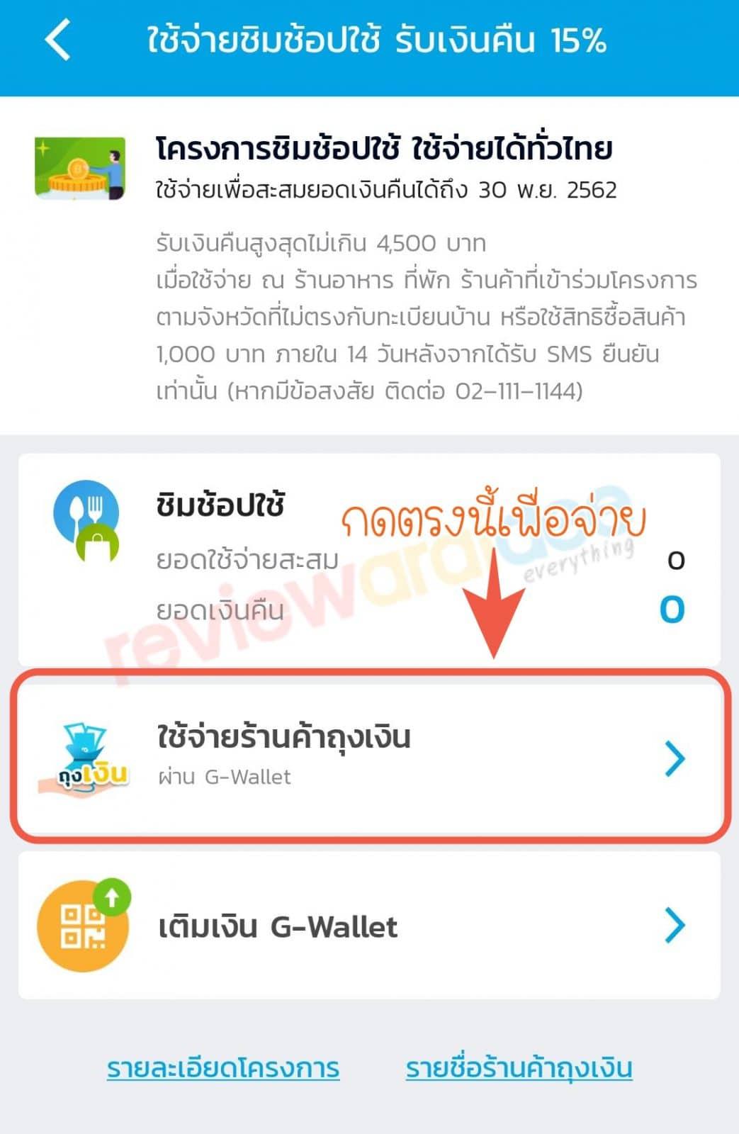 [แนะนำ] วิธีใช้งานแอปเป๋าตังกระเป๋าเงินใบที่ 2 G-Wallet ได้รับเงินคืน 15% สูงสุดไม่เกิน 4500 บาท