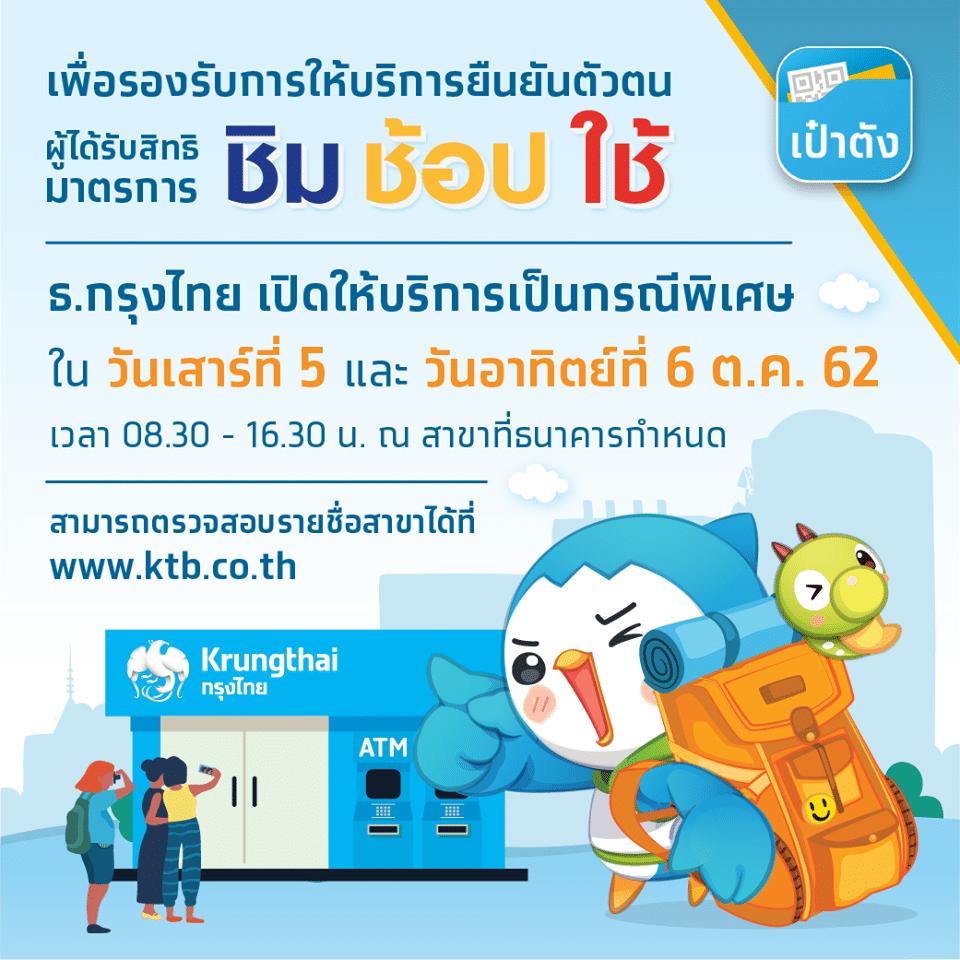 ธนาคารกรุงไทย เปิดบริการยืนยันตัวตนชิมช้อปใช้เป็นกรณีพิเศษ วัน 5- 6 ตุลาคม 2562