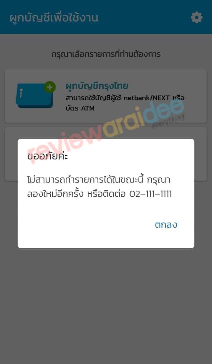 [ปัญหา] แอปเป๋าตังเด้งข้อความ ขออภัยค่ะ ไม่สามารถทํารายการได้ในขณะนี้ กรุณาลองใหม่อีกครั้ง หรือติดต่อ 02-111-1111