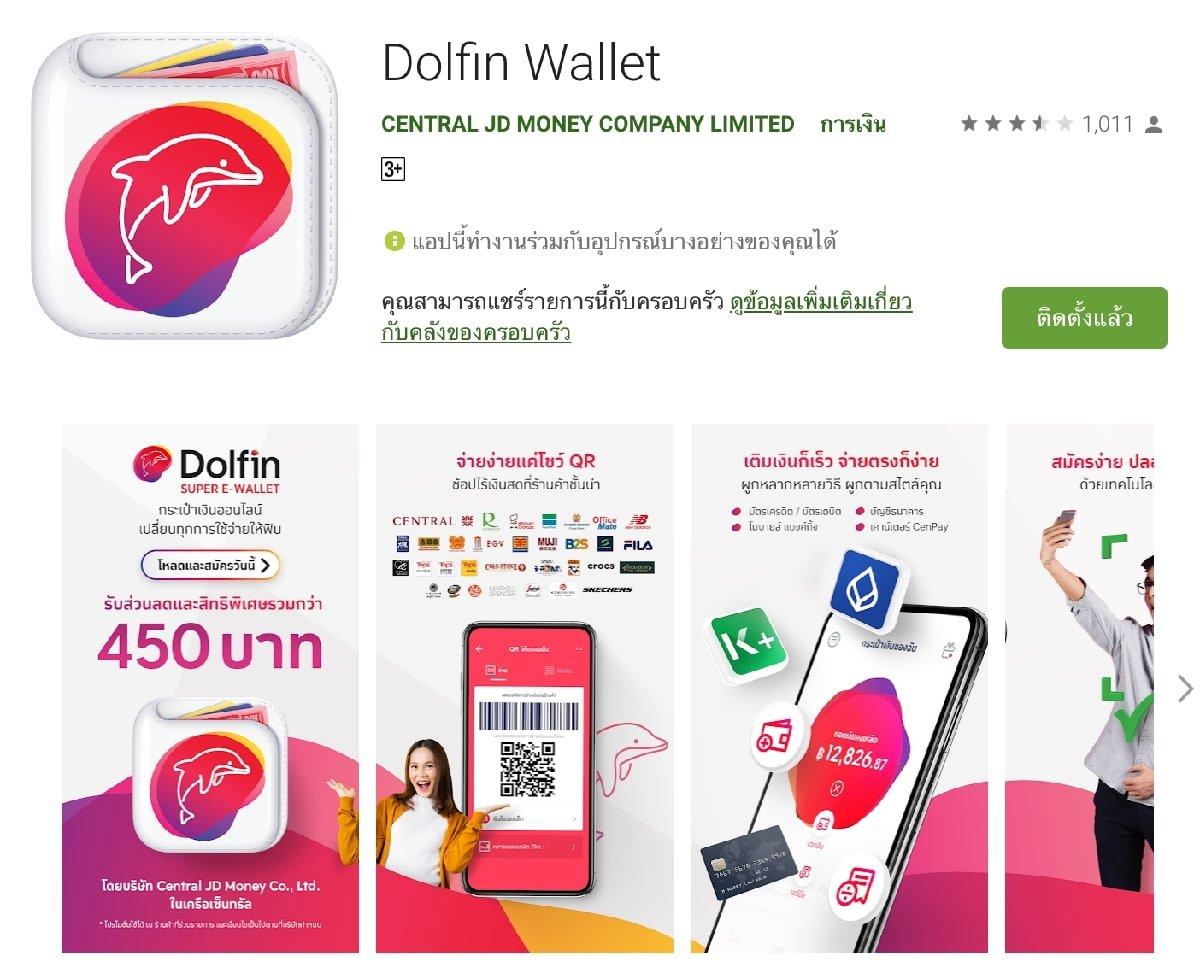 มารู้จักกับ Dolfin (ดอลฟิน) บริการกระเป๋าออนไลน์