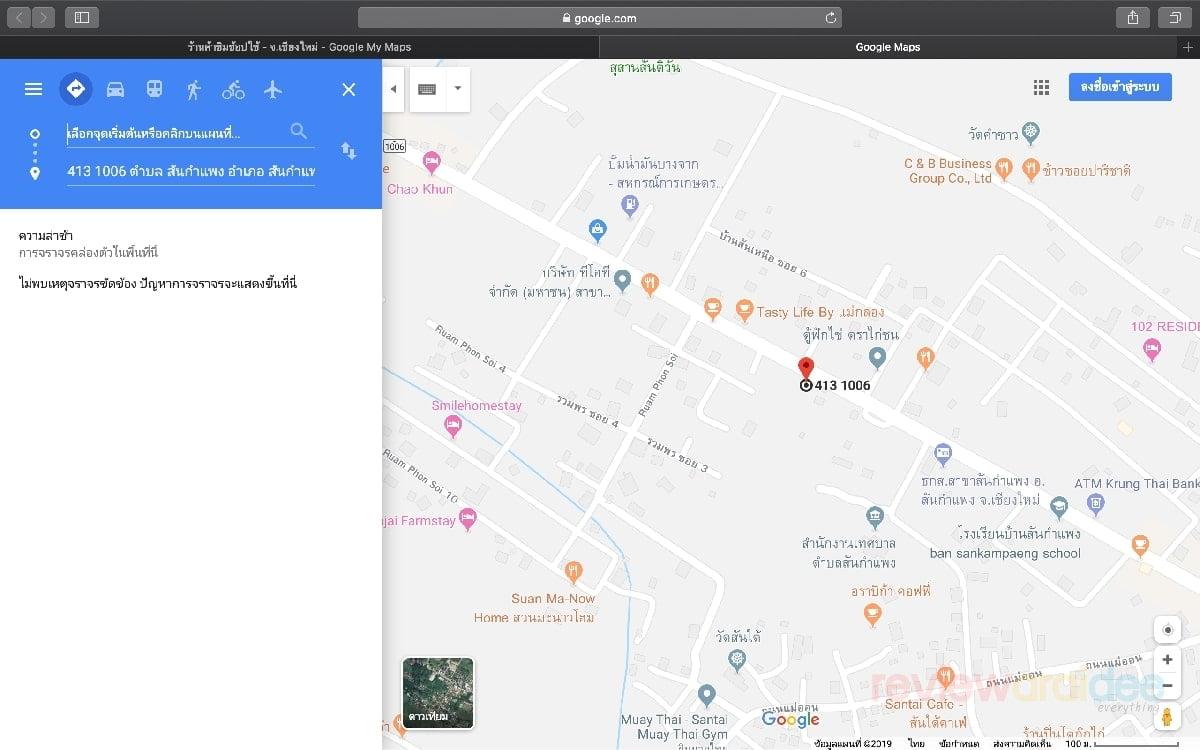 [แนะนำ] วิธีค้นหาตำแหน่ง พิกัดร้านถุงเงิน ชิมช้อปใช้ google map ทำอย่างไงบ้าง ?