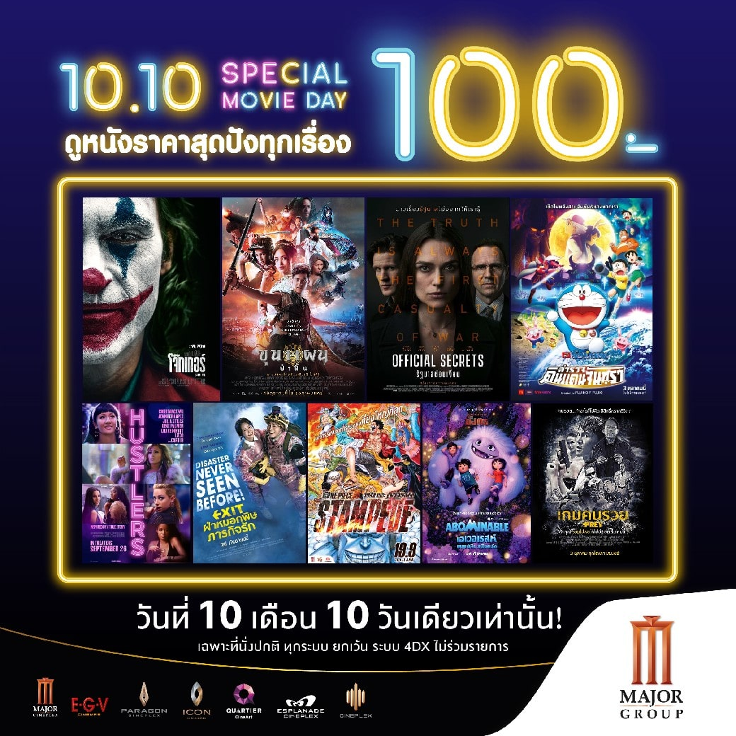 โปร 10 เดือน 10 โรงภาพยนตร์เอส เอฟ และเมเจอร์ ซื้อบัตรชมภาพยนตร์ราคาพิเศษ วันที่ 10 เดือน 10 พ.ศ.2562