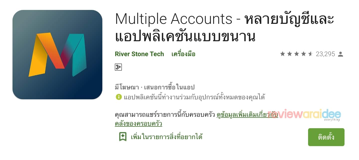 ติดตั้งแอปมากกกว่า 1 บัญชีในเครื่องเดียวด้วย Multiple Accounts