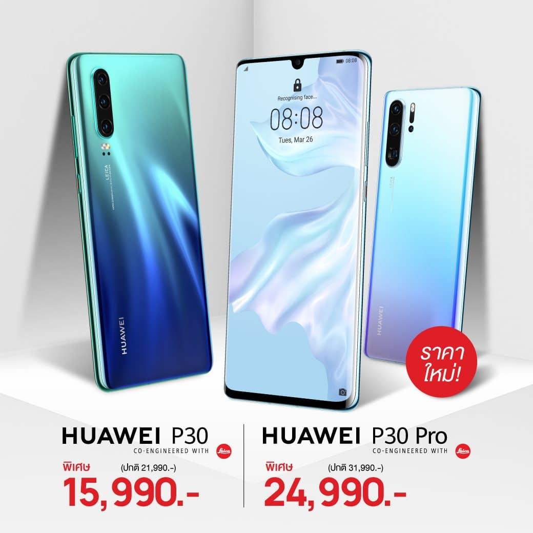 ราคามือถือ HUAWEI P30 Pro และ P30 ปรับราคาใหม่อีกแล้ว!