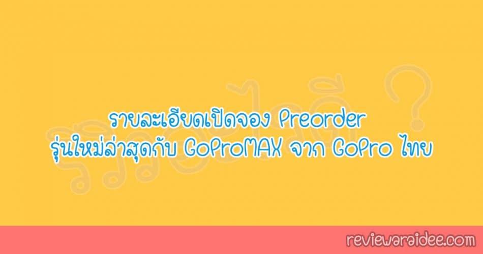 รายละเอียดเปิดจอง Preorder รุ่นใหม่ล่าสุดกับ GoProMAX จาก GoPro ไทย