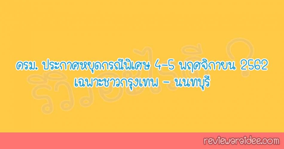 ครม. ประกาศหยุดกรณีพิเศษ 4 - 5 พ.ย. 62 เฉพาะคนกรุงเทพและนนทบุรี