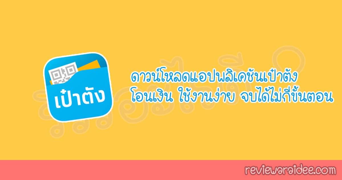 [ดาวน์โหลด] แอปพลิเคชันเป๋าตัง ธนาคารกรุงไทย โอนเงิน ใช้งานง่าย จบได้ไม่กี่ขั้นตอน