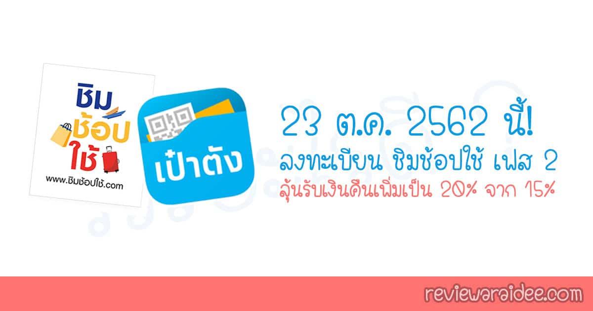 24 ต.ค. 2562 เปิดลงทะเบียนชิมช้อปใช้เฟส 2 อีกครั้ง ลุ้นรับเงินคืนเพิ่มเป็น 20% จาก 15%