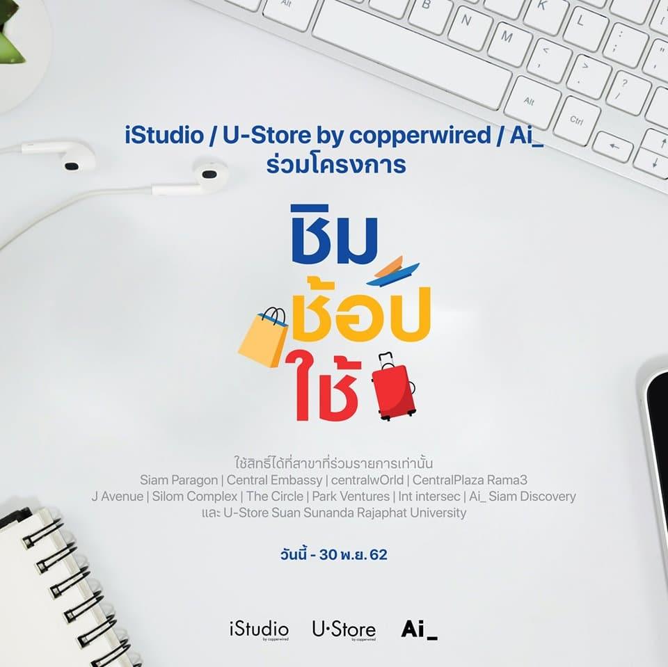 Must Love Mac เข้าร่วมชิมช้อปใช้ กับสาขาที่ร่วมรายการ iStudio/iBeat/U-Store by copperwired และ Ai_