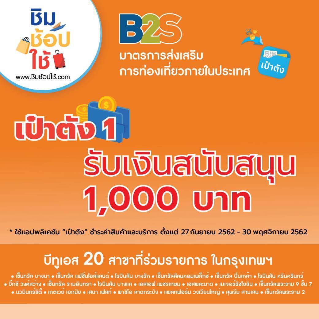 ร้านหนังสือ B2S เข้าร่วมชิมช้อปใช้ 20 สาขากรุงเทพที่ร่วมรายการ ใช้แอปเป๋าตัง 1000 บาท เริ่มใช้ได้ตั้งแต่วันที่ 27 ก.ย. 62 - 30 พ.ย. 62