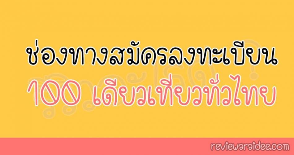 [แนะนำ] ช่องทางสมัครลงทะเบียน 100 เดียวเที่ยวทั่วไทย (ร้อยเดียวเที่ยวทั่วไทย)